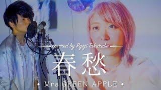 """【フル歌詞付き】""""春愁"""" Mrs. GREEN APPLE【くまみきコラボ】/  covered by 財部亮治"""