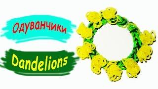 Rainbow Loom Bands. Браслет из резинок. Венок из одуванчиков / Bracelet gum. Wreath of dandelions