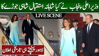 British Royal Couple Prince William & Kate Middleton Reached Lahore, Grand Welcome | Watch Live