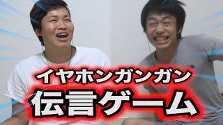 【大流行】イヤホンガンガン伝言ゲームやってみた!! thumbnail