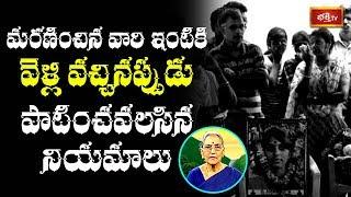 మరణించిన వారి ఇంటికి వెళ్లి వచ్చినప్పుడు పాటించవలసిన నియమాలు | Dharma Sandehalu | Bhakthi TV