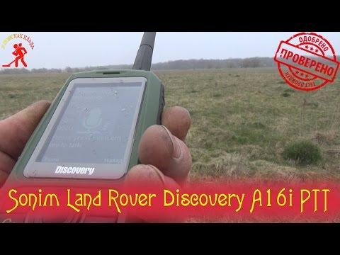 Не убиваемый телефон с рацией Sonim Land Rover Discovery A16i PTT (обзор, тест, испытание).
