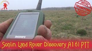 не убиваемый телефон с рацией Sonim Land Rover Discovery A16i PTT (обзор, тест, испытание)