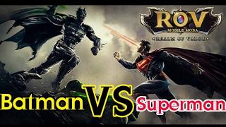 Game rov#ศึกชิงข้าวมันไก่ Batman ปะทะ Superman (นี่คนจริงนี่หว่า)