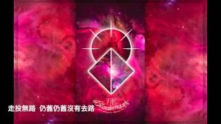 刃記Blademark 最新專輯《2012後》 ﹣ 6. 走投無路