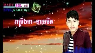 បទៈ រាត្រីិឯកា (ភ្លេងសុទ្ធ) នាយចឺម Karaoke song