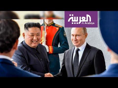بوتين ينهي حب كيم وترمب؟  - نشر قبل 4 ساعة