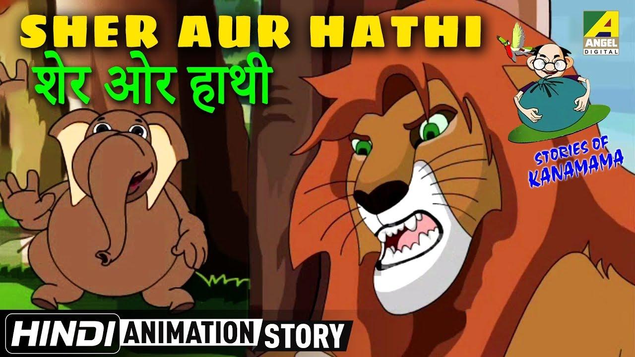 Sher Aur Hathi - शेर ओर हाथी | Kanamama Ki Kahaniya | Hindi Cartoon Story