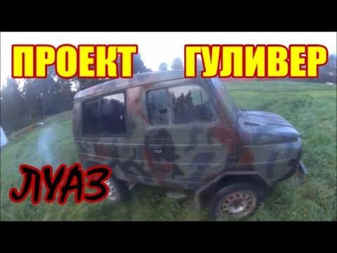 Купил ДЖИП-ЛУАЗ заводим спустя года/в гостях у Деда Бороды Доброй Души/