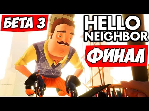 ПОБЕДИЛИ СОСЕДА - Hello Neighbor Beta 3 ФИНАЛ