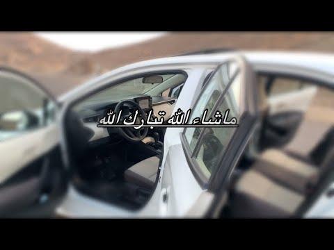 صورة فيديو : بعت اليارس واشتريت سيارة جديدة 😍
