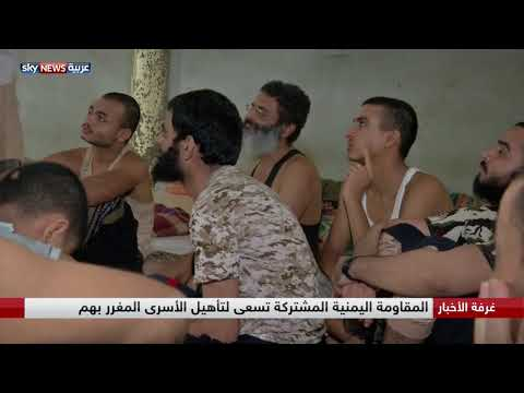 المقاومة اليمنية المشتركة تسعى لتأهيل الأسرى المغرر بهم  - 23:21-2018 / 6 / 21