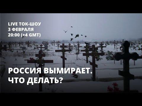 Россия вымирает. Что делать? Ток-шоу