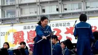 霧島ふるさと祭 ⑦ 舞鶴中学校の吹奏楽