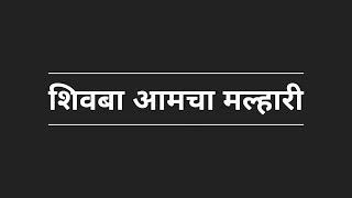 शिवबा आमचा मल्हारी Full lyrics song | Shivba Aamcha Malhari lyrics song | 2018 |