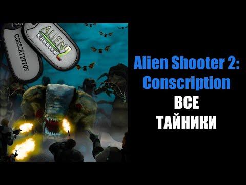 Alien Shooter 2 - Conscription: Все тайники