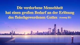 Das Wort Gottes | Die verdorbene Menschheit hat einen großen Bedarf an der Erlösung des fleischgewordenen Gottes (Auszug III)