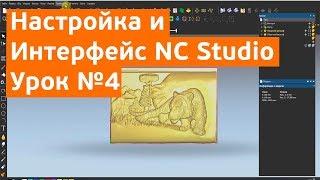 Урок №4 по NCStudio. Интерфейс и основы управления.