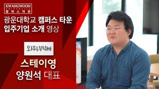 스테이영 최민우 대표(서울 캠퍼스타운 페스티벌 수상작) 이미지