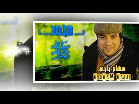 Hicham Hajji ''Mohamed hilal a tamam'' هشام حاجي يا محمد يا جوهرة عقدي