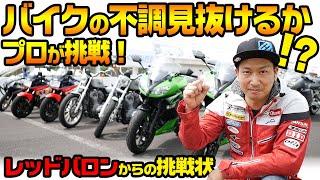 【挑戦状】プロライダーはバイクの不調を見抜けるか!? レッドバロンのメディア試乗会に参加してきたよ! #OGAチャンネル #レッドバロン【モトブログ】