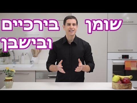 איך להוריד שומן בירכיים ובישבן