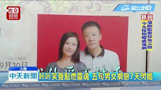 20181013中天新聞 咔咔笑聲點燃靈魂 五旬男女網戀7天閃婚