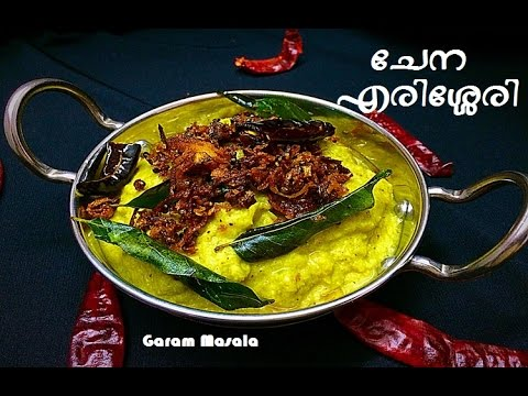 yam erissery recipe kerala style chicken