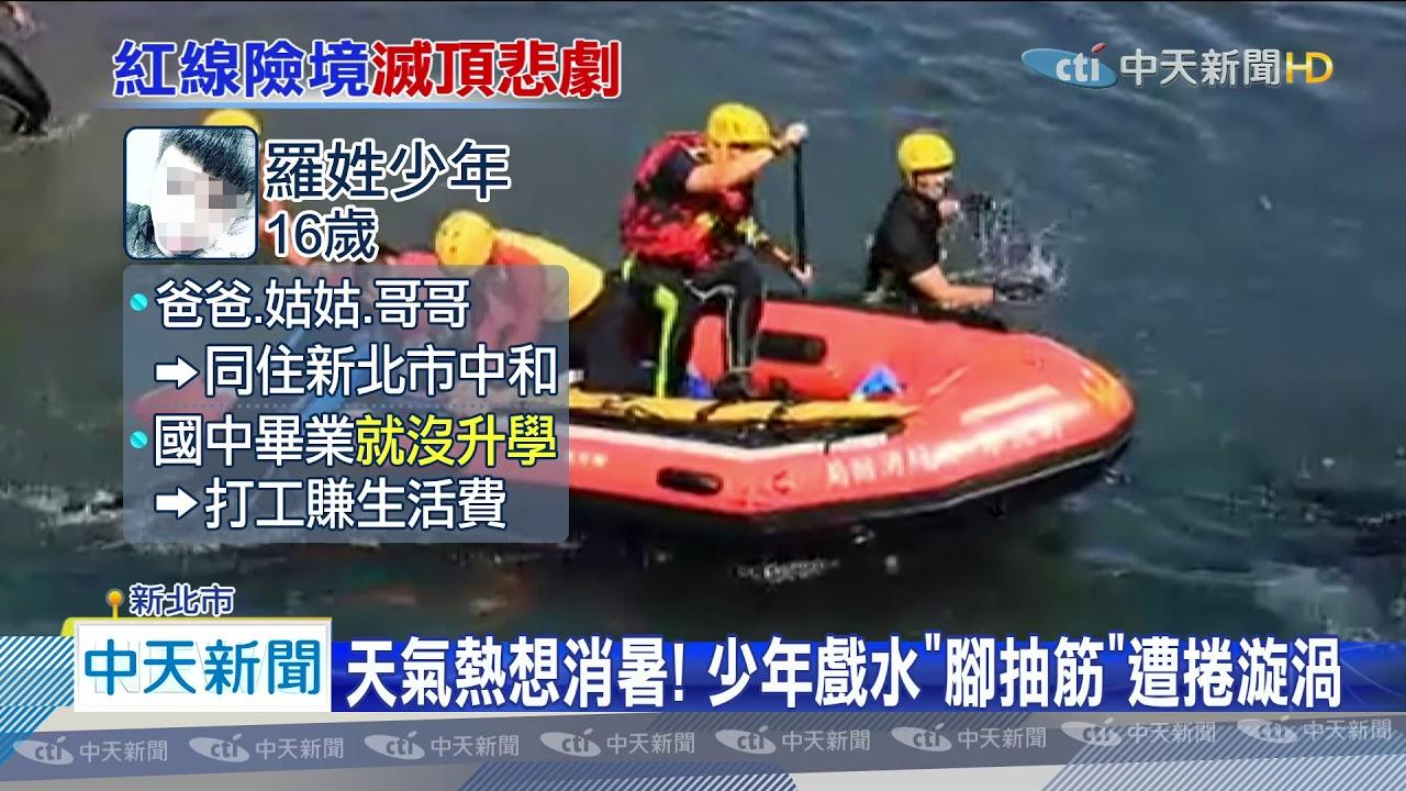20200622中天新聞 暗流藏溪底 烏來屈尺大壩戲水 16歲男溺斃 - YouTube