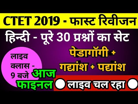 Repeat Very important questions for CTET 2019 by Learning Need