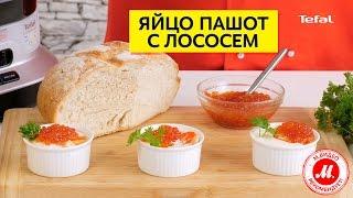 Яйцо пашот с лососем в пароварке Tefal(Яйцо пашот проще всего готовить в пароварке Tefal VC300830 Подробнее о пароварке – http://www.mvideo.ru/product-list?Ntt=Tefal%20VC300830&..., 2015-10-01T14:13:00.000Z)