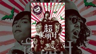 第20回ゆうばり国際ファンタスティック映画祭2010フォーラム・シアタ...