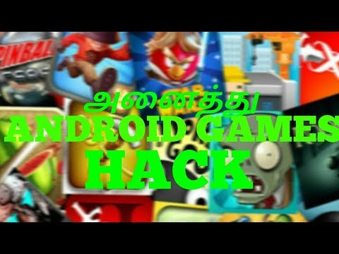 ANDROID GAMES களை  HACK செய்வது எப்படி