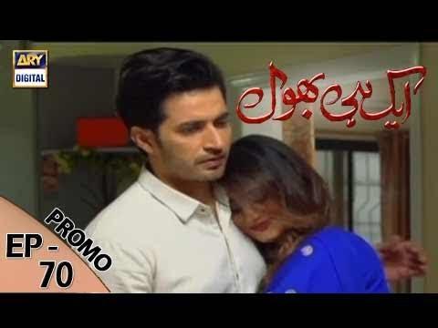 Ek hi bhool Episode 70 - ( Promo ) - ARY Digital Drama