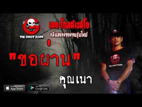 THE GHOST RADIO | ขอผ่าน | คุณเนา | 13 ตุลาคม 2562 | TheghostradioOfficial