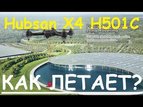 Квадрокоптер Hubsan X4 H501C   Тест полётных режимов   MikeRC 2016 FHD