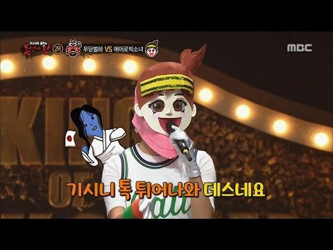 [King of masked singer] 복면가왕 - Follow me aerobics girl individual  20170521