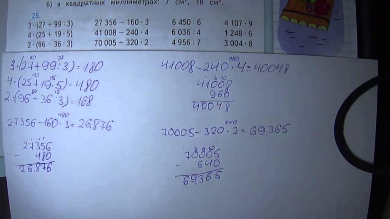 Гдз математика 4 класс моро 2 часть задача