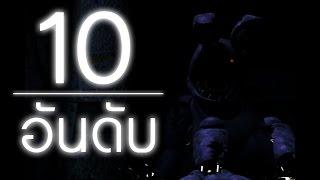 10 อันดับ ตัวอันตราย Fnaf 2 | Five Nights at Freddy's 2
