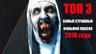 ТОП 3 СТРАШНЫХ ФИЛЬМОВ УЖАСОВ 2018 ГОДА. Самые страшные фильмы ужасов часть 1.