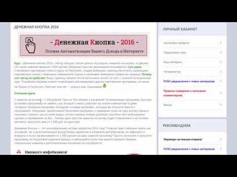 ДЕНЕЖНАЯ КНОПКА 2016 СКАЧАТЬ БЕСПЛАТНО