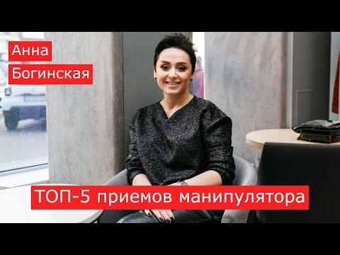 Анна Богинская: о манипуляциях и о том, чем отличается любовь от влюбленности