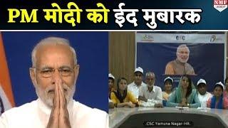 Muslim Women ने PM Modi को दी Eid की शुभकामनाएं