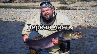 Дикие таймени Станового хребта 1 часть Заброска на реку Будни в походе Начало рыбалки