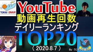 【 YouTube動画再生回数 】デイリーランキングTOP20 【 2020.8.7 】