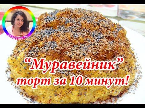 Торт Муравейник без выпечки за 10 минут! 🎂 Из печенья со сгущенкой!