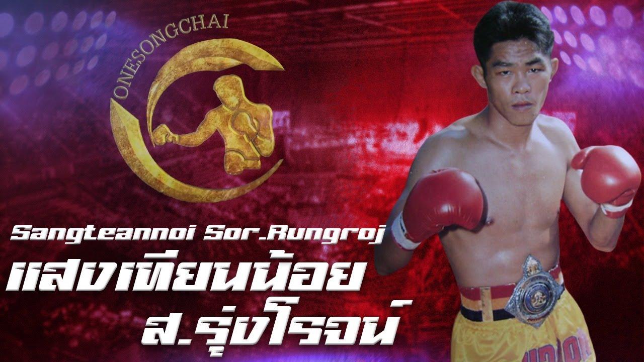 Highlight แสงเทียนน้อย ส.รุ่งโรจน์ | วันทรงชัย OneSongChai S1 Muay Thai