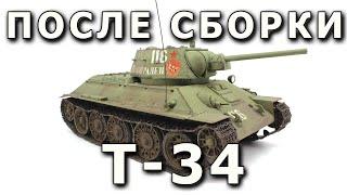 После сборки - Т-34-76 1943г. в 1/35 от ICM (ICM T-34-76, 1:35)(После сборки - формат видео, в котором я кратко описываю свои впечатления от постройки модели и демонстриру..., 2016-05-12T22:08:59.000Z)