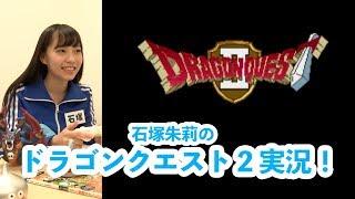 NMB48の石塚朱莉(あんちゅ)がドラゴンクエスト2を実況 Part1「旅立ち...