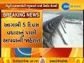 Farmers can use water of Narmada from tomorrow | Zee24Kalak